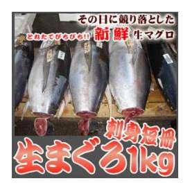 <生マグロ(鮪・まぐろ)刺身短冊正味1kg!>【冷蔵・冷凍便同梱可】