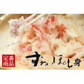 【業務用】<高級食材ズワイガ二のほぐし身たっぷり300g入り!>生食OK!