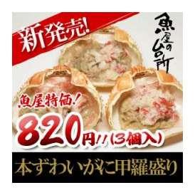 【お得セット】<生で食べられる!本ズワイカニ味噌甲羅盛り3個セット>(かにみそ/カニミソ)
