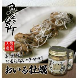 【冬季限定】<新登場!おいる牡蠣(かき・カキ)2本セット~国産カキの香ばしオイル漬け~【冷蔵便同梱可】