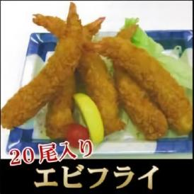 【揚げるだけシリーズ】サクサクぷりぷり♪<エビフライ(大)20尾入>お花見・お弁当にも!