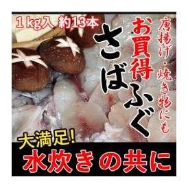 <さばふぐ1kg約13本>(河豚・フグ)【冷凍便同梱可】