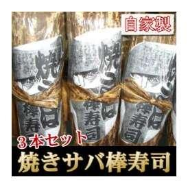 ギフトに人気!【当店名物】<寿司職人こだわりの焼きさば棒寿司3本>ほんのり柚子の香りの鯖ずし!(サバ・焼鯖)