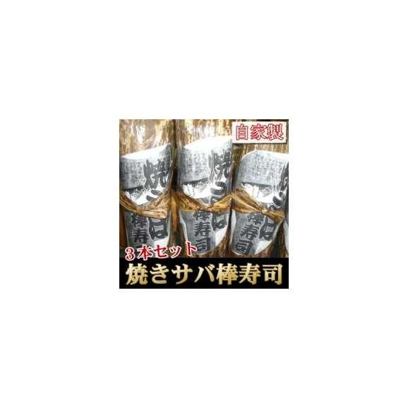 ギフトに人気!【当店名物】<寿司職人こだわりの焼きさば棒寿司3本>ほんのり柚子の香りの鯖ずし!(サバ・焼鯖)01
