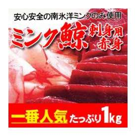 【業務用】<ミンク鯨(クジラ・くじら)刺身用約1Kg>激安!【冷凍便同梱可】