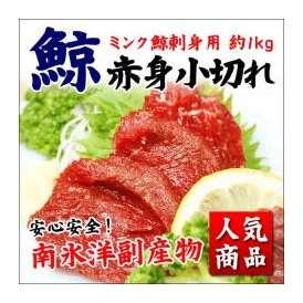 <ミンク鯨(くじら クジラ) 『刺身用』小切れ1kg>【冷凍便同梱可】