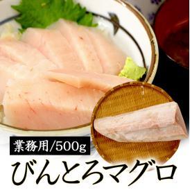 <びんとろマグロ刺身500g(びんちょう鮪・まぐろ)>瞬間冷凍!【冷凍便同梱可】