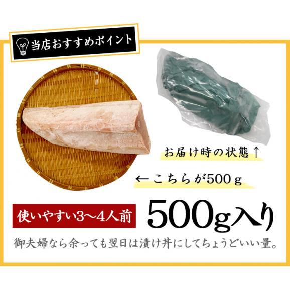 <びんとろマグロ刺身500g(びんちょう鮪・まぐろ)>瞬間冷凍!【冷凍便同梱可】03