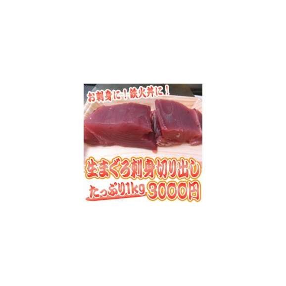 【魚屋特価にてご奉仕】<生マグロ刺身切り出し1kg(鮪・まぐろ)>山かけ丼や鉄火丼に♪【冷蔵便・冷凍便 同梱可】01