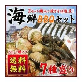 【ゴールド・プラチナ会員限定!特別値引き!!】【2セット以上送料無料&焼きそば付き】 海鮮バーベキューセット!7品入って2980円!アウトドアに、野外イベントに!魚屋のオススメ!