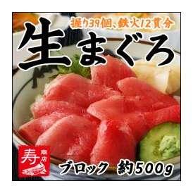 <生マグロ(鮪・まぐろ)500gブロック にぎり39個・鉄火12寛分!>【冷蔵・冷凍便同梱可】