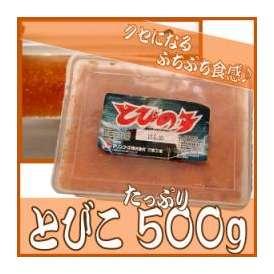 【業務用】<とびこ=トビウオの子>500g!珍味!ぷりぷりで人気!【冷凍便同梱可】
