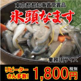 【業務用】<氷頭(ひず)なます=鮭の頭の軟骨>珍味!【冷凍便同梱可】