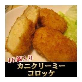 【大人気!揚げるだけシリーズ】<カニのクリーミーコロッケ(蟹・かに)たっぷり業務用サイズ!>【お花見/お弁当】