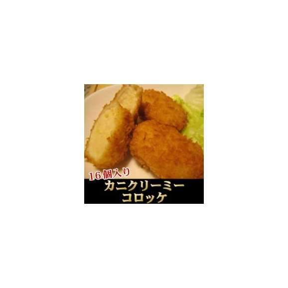 【大人気!揚げるだけシリーズ】<カニのクリーミーコロッケ(蟹・かに)たっぷり業務用サイズ!>お花見・お弁当に01