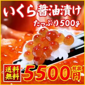 【送料無料】<醤油いくら(イクラ)500g>ギフトに!おつまみに!