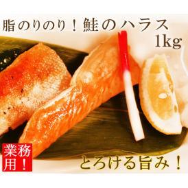 <鮭はらす>1kg!!おつまみに、お弁当に!!(さけ・サケ・しゃけ)【冷凍便同梱可】