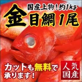 【上物!】金目鯛1尾1kg以上!お好みのカットでお届け!お祝いごとにも!【冷凍・冷蔵便同梱可】