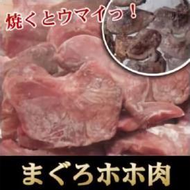 <生マグロ(鮪・まぐろ)ほほ肉500g!>柔らかい♪厚切りにしてステーキや唐揚げに!【冷凍便同梱可】