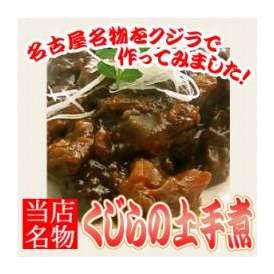 【当店名物!】<自家製 ミンク鯨スジ肉の味噌どて煮(くじら・クジラ)>名古屋名物土手煮!