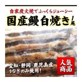 <国産鰻!炭火で焼きあげた国産活うなぎ白焼き1匹「ウナギ専用のタレ付き」>ギフトや贈り物に!