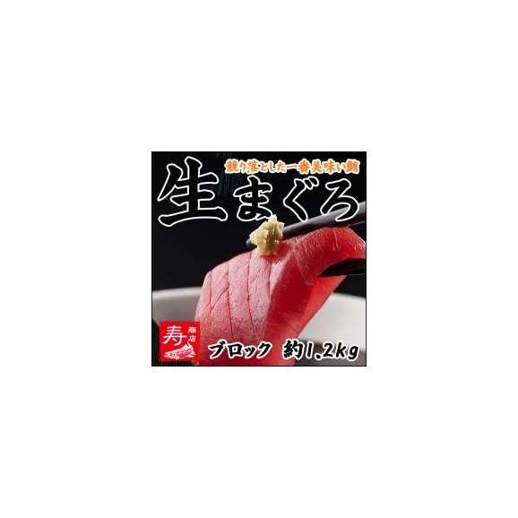 【冷凍・冷蔵同梱可】生まぐろ(マグロ)刺身約1.2kgブロック!!うまい!01