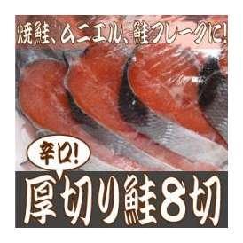 【寿商店特選商品】昔ながらの辛口鮭 厚切8切れ!焼鮭やムニエルにピッタリ!【冷凍便同梱可】【お弁当・お花見にも】