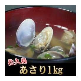 <佐久島のいっぱいあさり(アサリ)1kg>日本一!【冷蔵便・冷凍便同梱可】