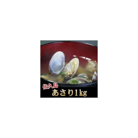 <佐久島のいっぱいあさり(アサリ)1kg>日本一!【冷蔵便・冷凍便同梱可】01
