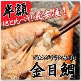 【10枚ご注文で送料無料】<特上キンメダイ(金目鯛・きんめだい)干物1枚>品質・味・価格比べてみてみて!最安値!