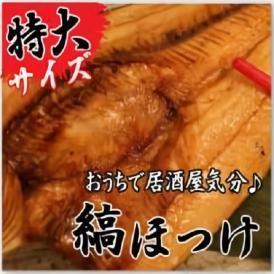 【魚屋特選素材】<縞ほっけ(ホッケ)干物>脂のりのり♪身がぎっしり♪絶品!お家で居酒屋気分!