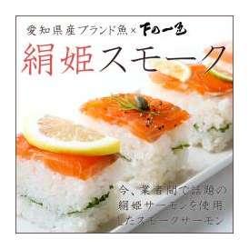 【グルメ派なあの人へのギフトに】愛知県の希少価値の高いブランド魚!絹姫(きぬひめ)サーモンのスモークサーモン【冷凍便同梱可】