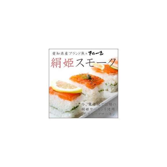 【グルメ派なあの人へのギフトに】愛知県の希少価値の高いブランド魚!絹姫(きぬひめ)サーモンのスモークサーモン【冷凍・冷蔵便同梱可】01