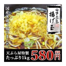 【丸の内天ぷらめし下の一色】天ぷらやの自家製揚げ玉(あげだま・天かす)【冷凍・冷蔵・常温便同梱可】