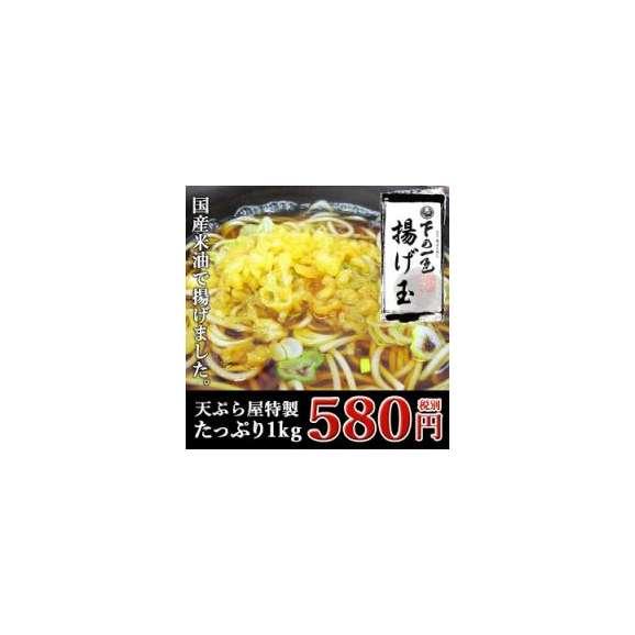 【丸の内天ぷらめし下の一色】天ぷらやの自家製揚げ玉(あげだま・天かす)【冷凍・冷蔵・常温便同梱可】01