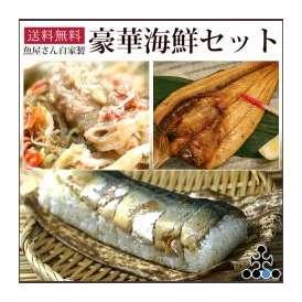 【送料無料】魚屋の海鮮ギフトセット!カニ味噌甲羅盛り・ホッケ干物、焼き鯖棒寿司(冷蔵便・他商品同梱不可)
