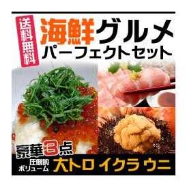 <送料無料>豪華3大トロ・うに・いくら!海鮮グルメセット約2~3人前(冷凍便同梱可)