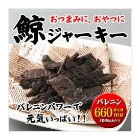 【ネコポス配送対応】<鯨のジャーキー30g>(クジラ・くじら)【常温・冷凍・冷蔵便同梱可】