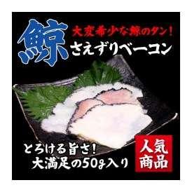 【食べきりサイズ】<スライス さえずりベーコン50g>(クジラ・くじら)【冷凍・冷蔵便同梱可】