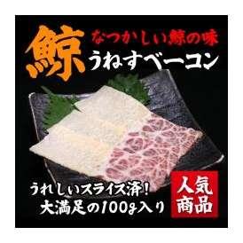 【なつかしの味】<鯨うねすベーコン100g>(畝須・うね須)【冷凍同梱可】
