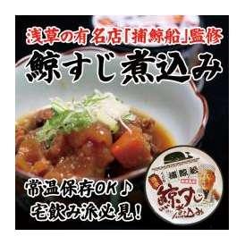 「浅草キッド」で愛された浅草の名店が監修「鯨すじ煮込み」(クジラ・くじら)【冷凍・冷蔵・常温同梱可】