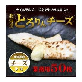 北海道とろりんチーズ(10g×50個) ナチュラルチーズを鱈シートで包みました 【冷蔵便・冷凍便同梱可