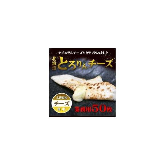 北海道とろりんチーズ(10g×50個) ナチュラルチーズを鱈シートで包みました 【冷蔵便・冷凍便同梱可01