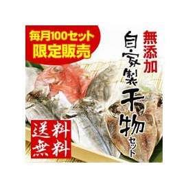 【闇市限定大幅値下げ!】魚屋さん自家製こだわりの干物(ひもの)詰め合わせセット2980円→2500円!【お歳暮・ギフトに】