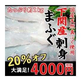 <天然国産活き〆まふぐ刺身用たっぷり1kg!>(マフグ・真河豚)[冷凍便同梱可】