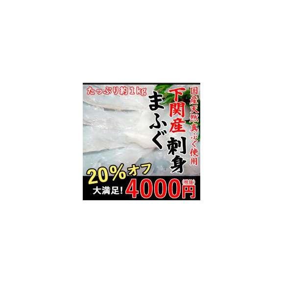 <天然国産活き〆まふぐ刺身用たっぷり1kg!>(マフグ・真河豚)[冷凍便同梱可】01