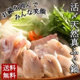 【送料無料】<活〆天然まふぐ鍋特盛セット!1kg>ポン酢・白子豆腐付き!(マフグ・真河豚)【冷凍便同梱可】