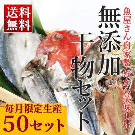 【送料無料】魚屋さん自家製こだわりの干物(ひもの)詰め合わせセット!(カーネーション/ラッピング付き)ギフトに最適!【母の日ギフト】