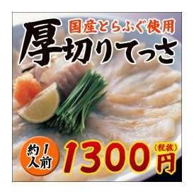 【魚屋だからできる特別価格】<国産とらふぐのてっさ約1人前>驚愕の厚切!(トラフグ・寅河豚・河豚刺し)盛り付けてお届け!