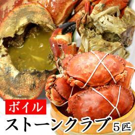 <ボイル ストーンクラブ 5匹>(1匹あたり約300~400g)(カニ・かに)【冷凍便同梱可】【ギフト】【海鮮バーベキューセット/海鮮BBQセット/鍋】